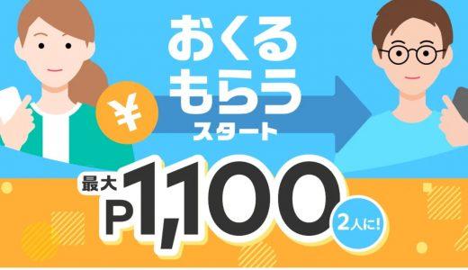 メルカリで「おくる・もらう」機能を使うだけで最大1,100ポイントもらえるキャンペーンを開催中!