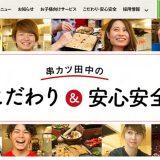 「串カツ田中」でPayPayやLINE Payなどキャッシュレス決済は使える?