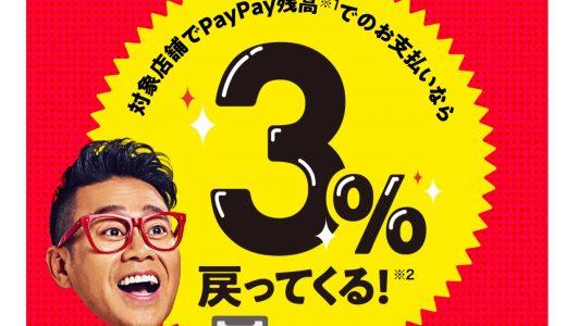 PayPayが東急ストアで3%還元となるキャンペーンを開催中!