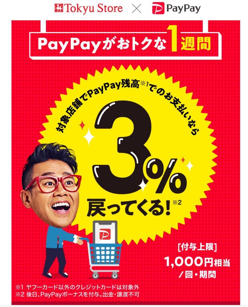 PayPayが東急ストアで3%還元となるキャンペーン