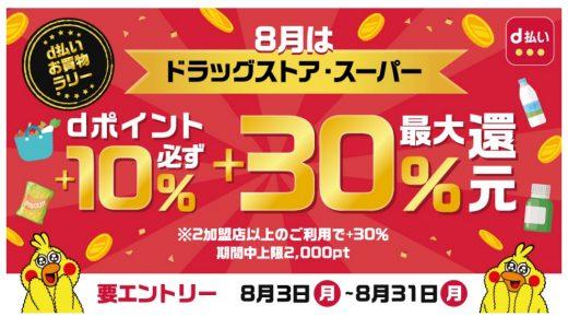 d払いが買い物ラリーで最大30%還元のキャンペーンを開催中!