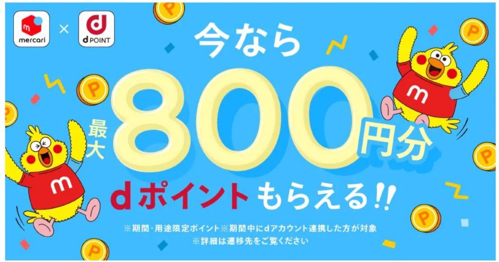 メルカリとdアカウントを連携すると最大800ポイントがもらえるキャンペーン