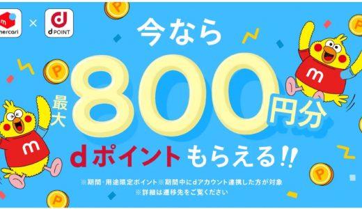 メルカリとdアカウントを連携すると最大800ポイントがもらえるキャンペーンを開催中!