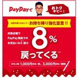 PayPayが築地銀だこで8%還元となるキャンペーンを開催!