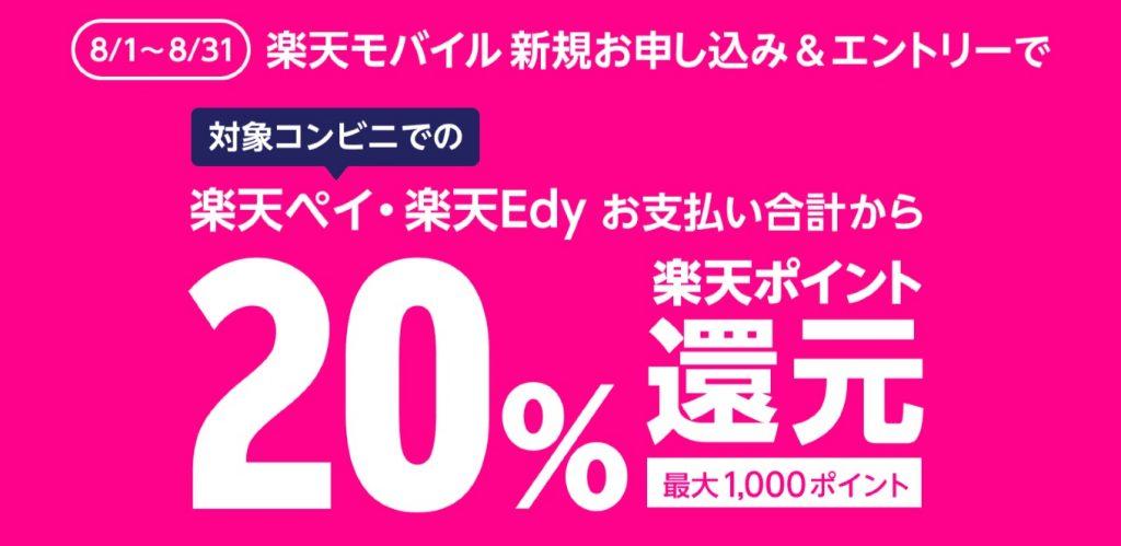 楽天モバイル契約で楽天ペイと楽天Edyで20%還元となるキャンペーンが開催中!