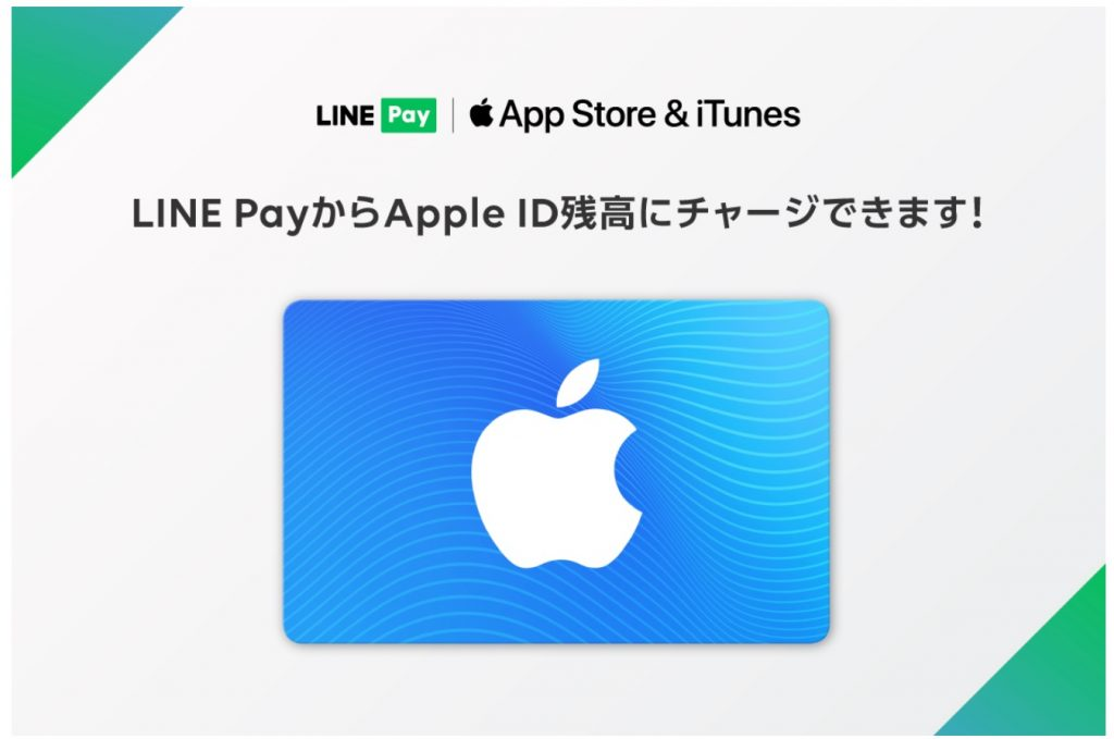 LINE PayでApple IDの残高にチャージする方法