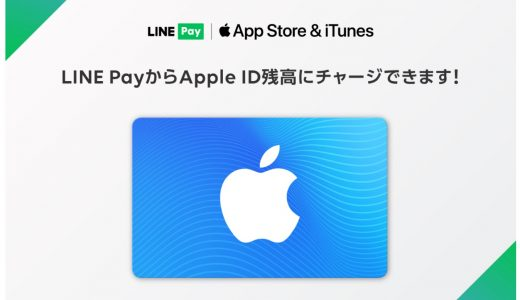 LINE PayがApple IDへの残高にチャージすることが可能に