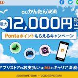 アプリストアの支払いに「auかんたん決済」利用で最大12,000円分のPontaポイント還元キャンペーン開催中!