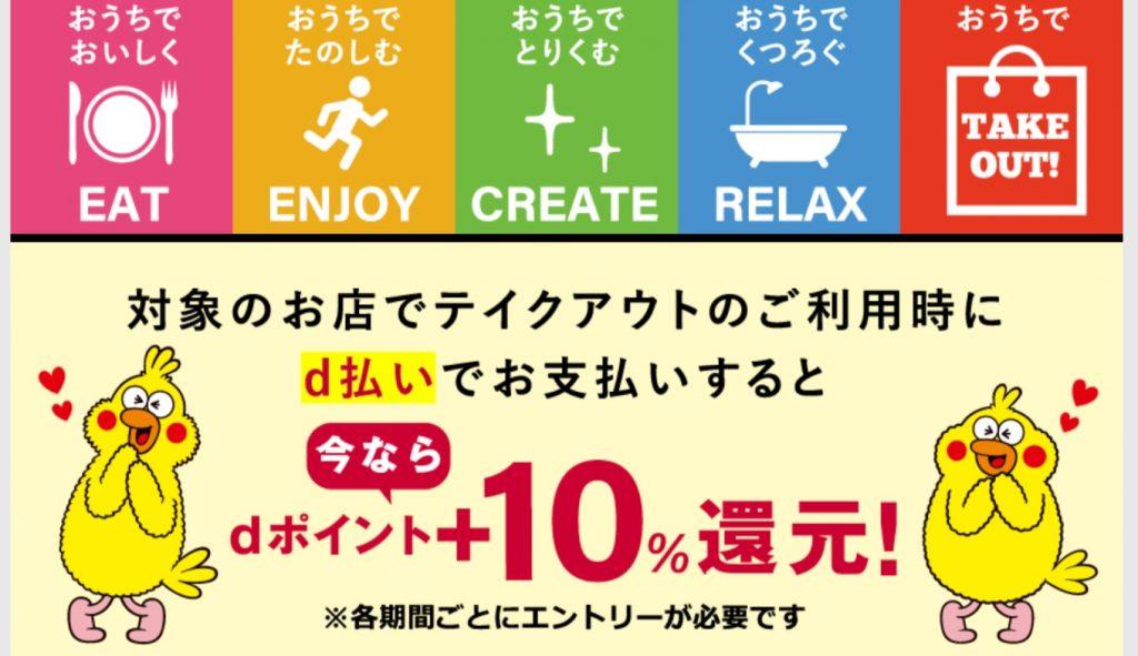 「おうちでテイクアウト」キャンペーン