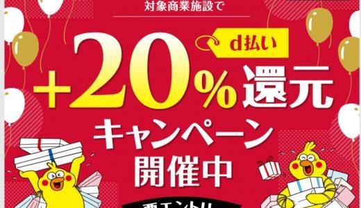 d払いでららぽーとなど三井不動産グループの施設で20%還元となるキャンペーンが開催中!