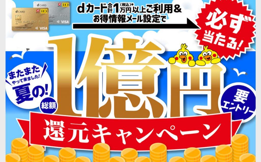 dカード1万円ご利用で必ず当たる!総額1億円還元キャンペーン