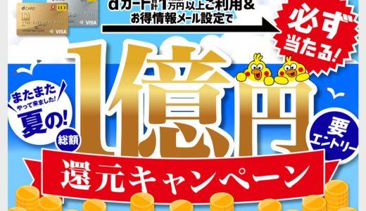 dカードが1万円以上利用で総額1億円還元するキャンペーンを開催中!