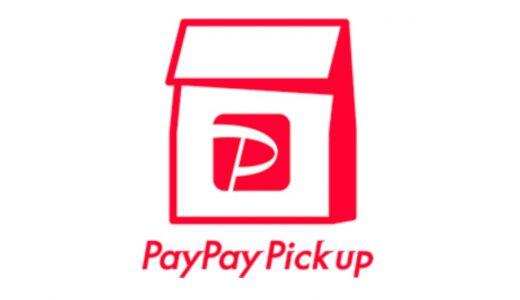 PayPayピックアップ利用で最大最大1,030%が還元される「PayPayピックアップデビューキャンペーン」が開催中!
