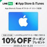 LINE Payで「App Store & iTunes ギフトカード」カードが10%オフになるクーポン