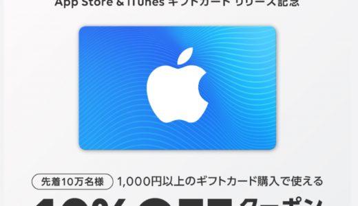 LINE Payで「App Store & iTunes ギフトカード」カードが10%オフになるクーポンを配布中!