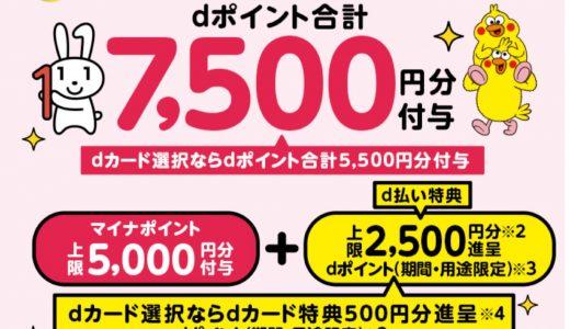 d払いのマイナポイントなら2500円分上乗せに