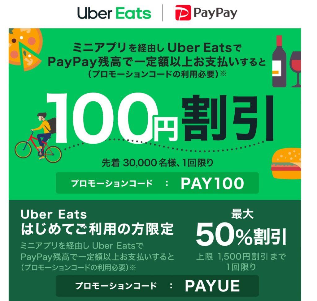 Uber Eatsのミニアプリでおトクなキャンペーン!