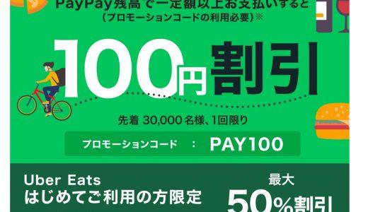 PayPayアプリから「Uber Eats」を注文すると最大半額となるキャンペーンが開催中!