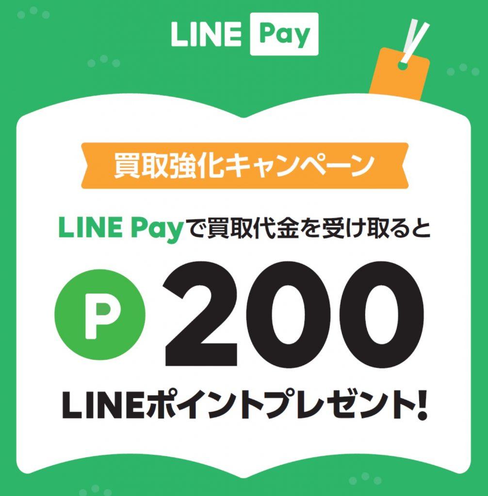 ブックオフの「キャッシュレス買取」にLINE Payが対応、今なら200ポイントプレゼント!