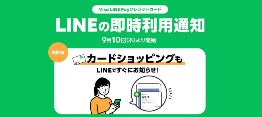 国内初!Visa LINE PayクレジットカードがLINEで利用通知を受取可能