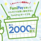 メルカリ FamiPayキャンペーン