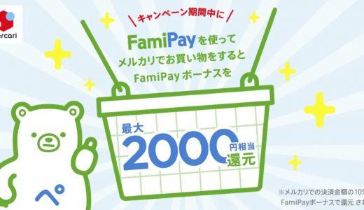 メルカリでFamiPayで決済すると10%還元となる「FamiPayキャンペーン」開催中!
