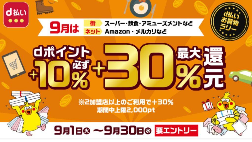 9月はユニクロで20%還元、スーパーなどで30%還元!PayPayやd払いなどコード決済キャンペーンまとめ