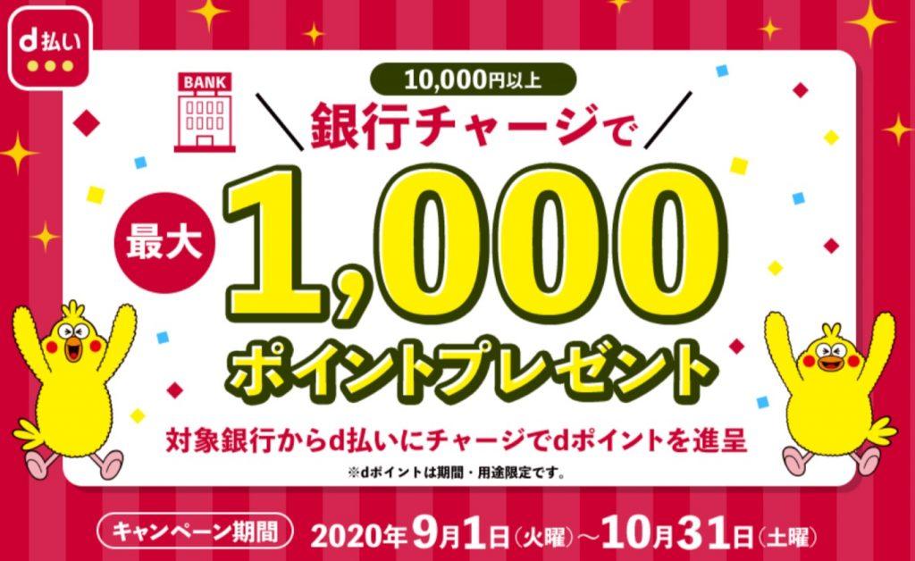 銀行チャージで最大1,000ポイントプレゼント