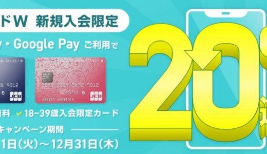 「JCBカードW」が新規発行限定でApple Pay とGoogle Payの支払い金額20%をキャッシュバック!