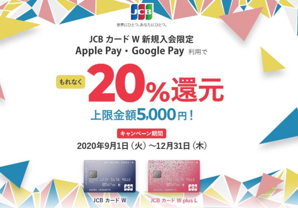 「 Apple Pay 」「 Google Pay 」のご利用金額の20%をもれなくキャッシュバックするキャンペーン