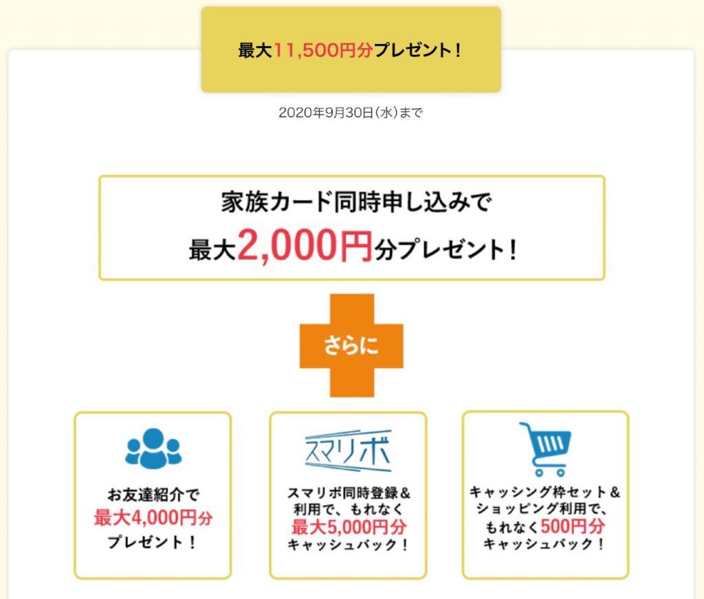 「JCBカードW」インターネット新規入会限定キャンペーン
