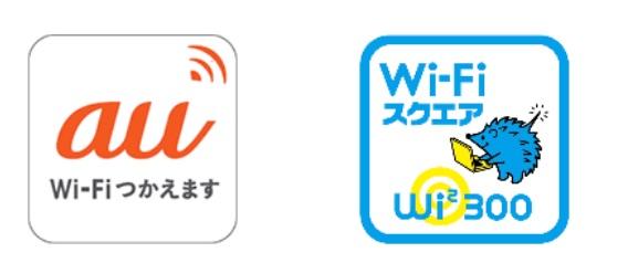 「au Wi-Fiアクセス」に対応している店舗