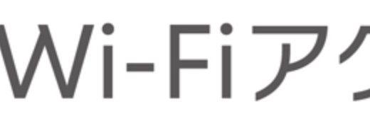 au PAYユーザーならカフェなどに設置されている「au Wi-Fiアクセス」に無料で利用可能