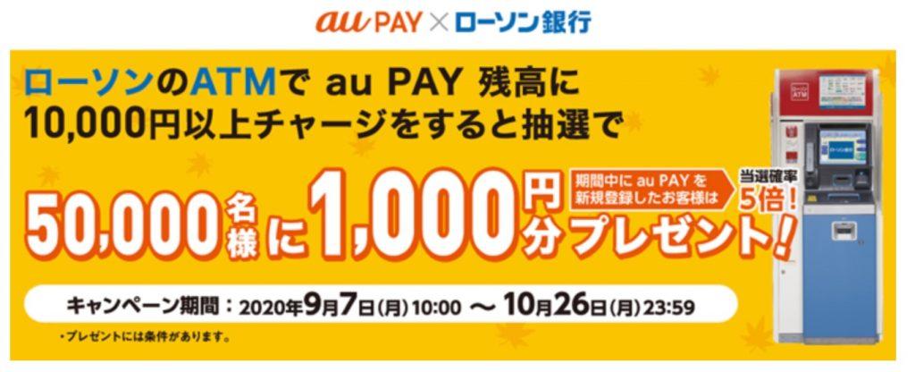 「ATMでau PAYにチャージできる!」キャンペーン