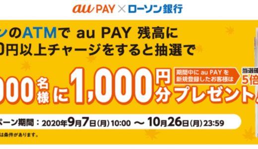 ローソン銀行ATMからau PAYにチャージすると1,000円プレゼントキャンペーン開催