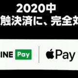 LINE Payが今年中にApple Payに対応