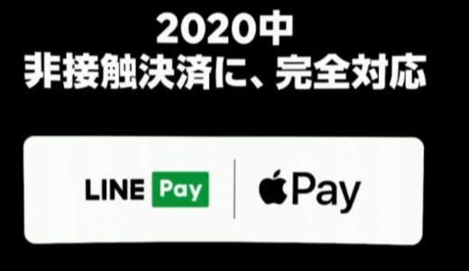 LINE Payが今年中にApple Payに対応し、タッチ決済が可能に!