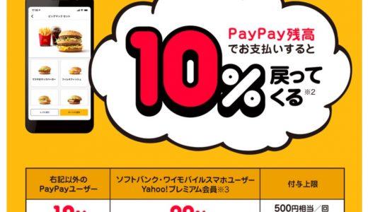 「超PayPay祭」も対象!PayPayがマクドナルドのモバイルオーダーに対応しました!