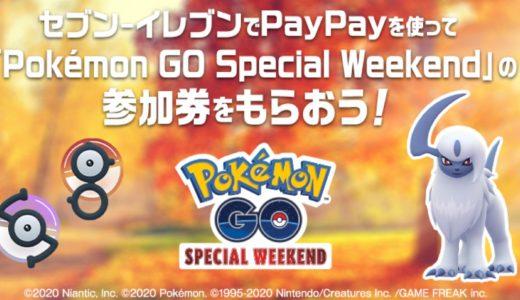 セブンイレブンでPayPayを使うと「Pokémon GO Special Weekend」の参加券がもらえるキャンペーンが開催中!