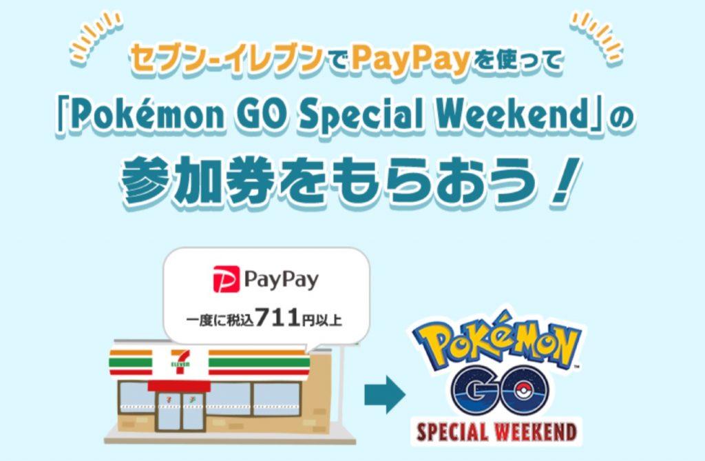 セブンイレブンでPayPayを使うと「Pokémon GO Special Weekend」の参加券がもらえるキャンペーン
