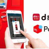 コカ・コーラの自動販売機のキャッシュレス決済サービス「Coke ON Pay」に「d払い」と「メルペイ」が対応しました。