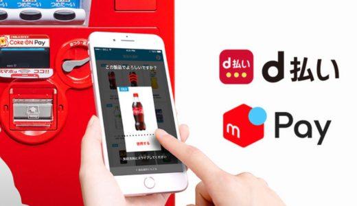 「Coke ON Pay」に「d払い」と「メルペイ」が対応、還元キャンペーンも開催!