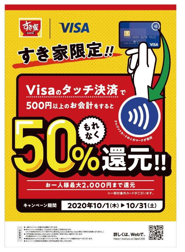 すき家が「Visaのタッチ決済」で実質半額となるキャンペーン