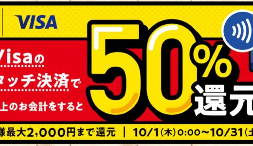 すき家が「Visaのタッチ決済」で実質半額となるキャンペーンを開催中!