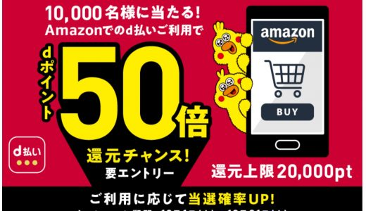 Amazonでd払いで払うと最大50倍還元となるキャンペーンを開催中!