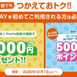 au PAYで1000円分のプレゼントやローソンでPontaプレゼントなど3つのキャンペーン