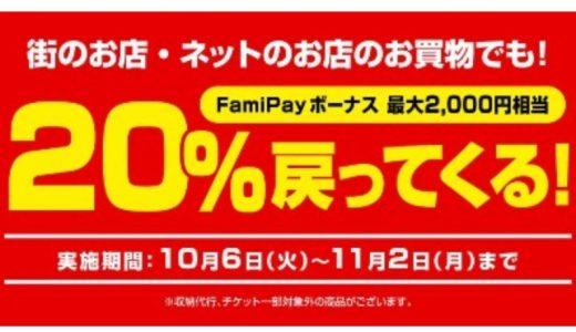 ファミペイがファミマ以外のお店でも利用可能に!20%還元キャンペーンも開催!
