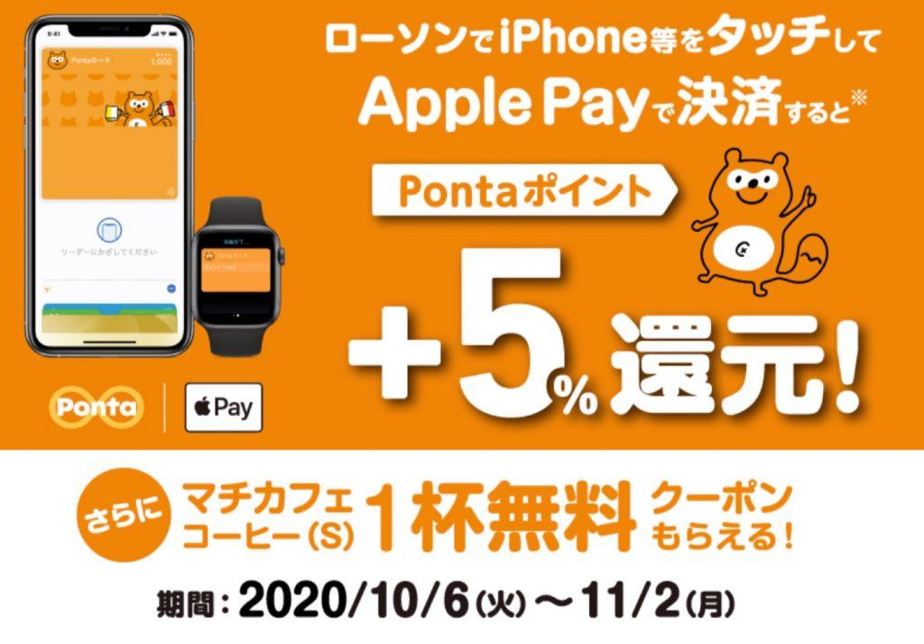 ローソンがApple Payで決済するとプラス5%還元&マチカフェコーヒー無料クーポンがもらえるキャンペーン