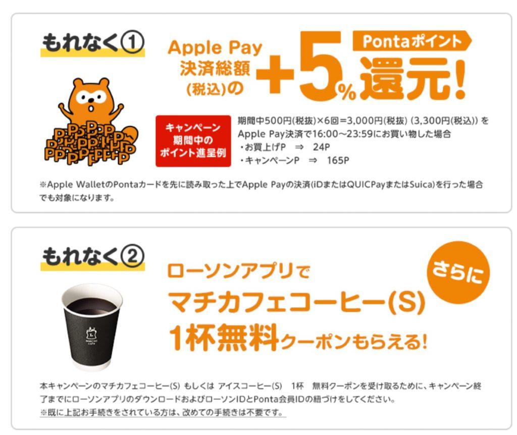 ローソンがApple Payで決済すると5%還元&マチカフェコーヒー無料クーポンがもらえるキャンペーン