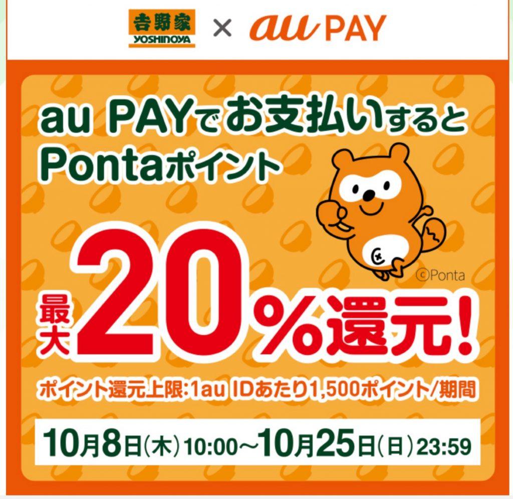 吉野家で「au PAY」なら20%のポイント還元キャンペーン